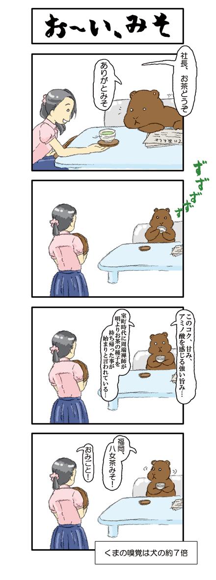 【002話】おーい、みそ