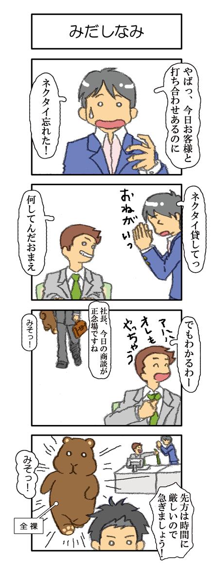 【003話】みだしなみ