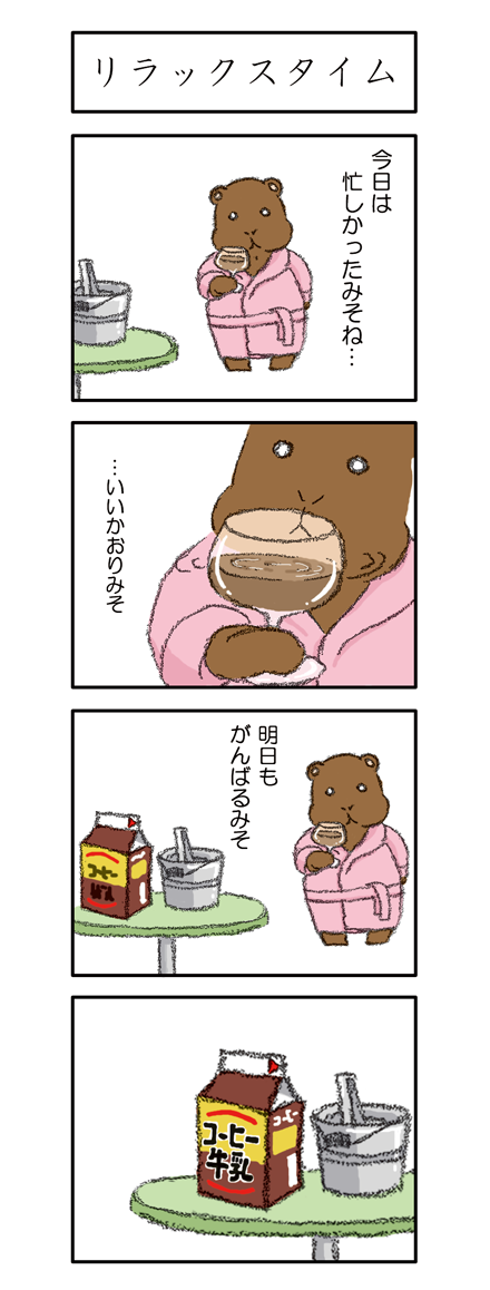 【005話】リラックスタイム