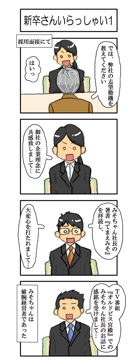 【006話】新卒さんいらっしゃい1