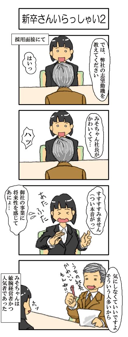 【007話】新卒さんいらっしゃい2