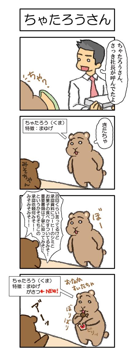 【009話】ちゃたろうさん