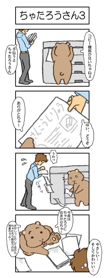【011話】ちゃたろうさん3
