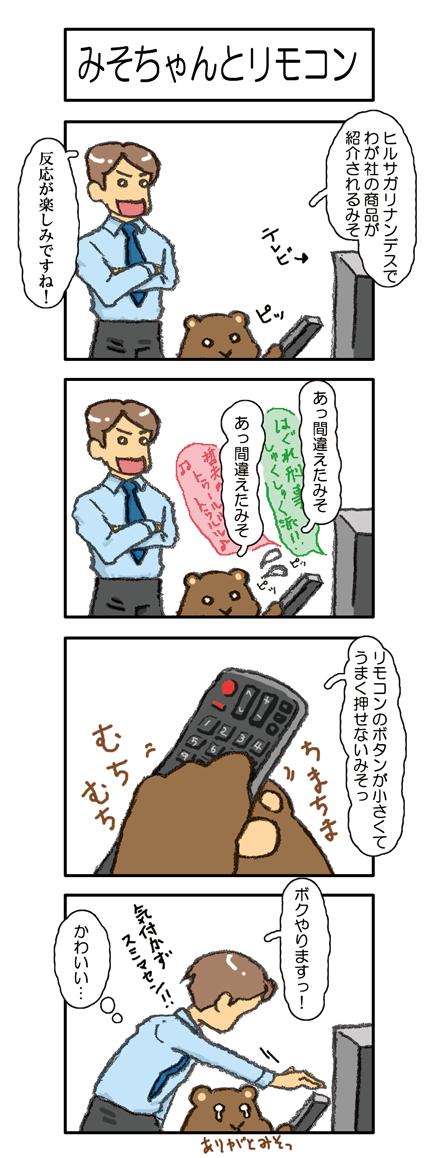 【012話】みそちゃんとリモコン