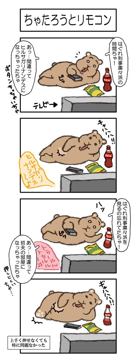 【013話】ちゃたろうとリモコン
