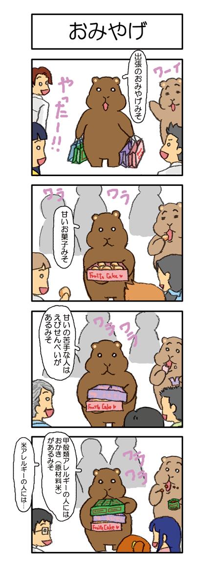 【017話】おみやげ