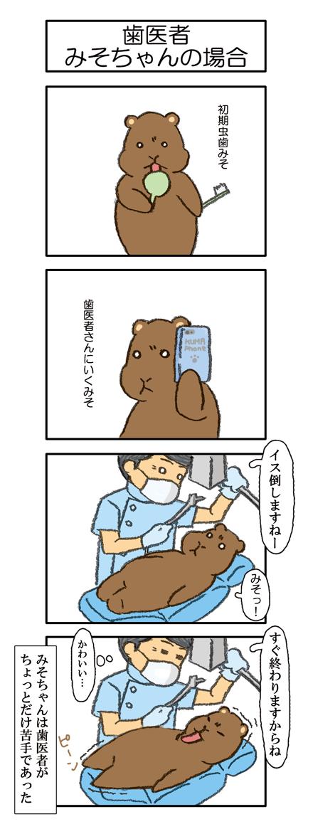 【019話】歯医者→みそちゃんの場合 | みそちゃんコーポレーション