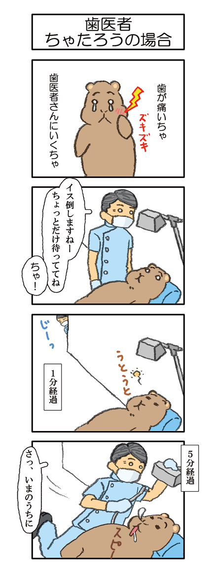 【020話】歯医者→ちゃたろうの場合 | みそちゃんコーポレーション