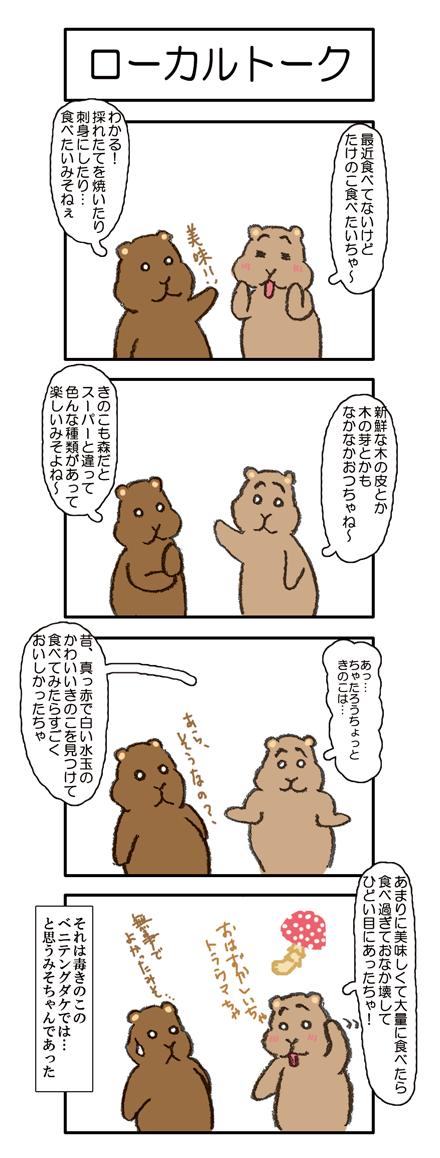 【022話】ローカルトーク