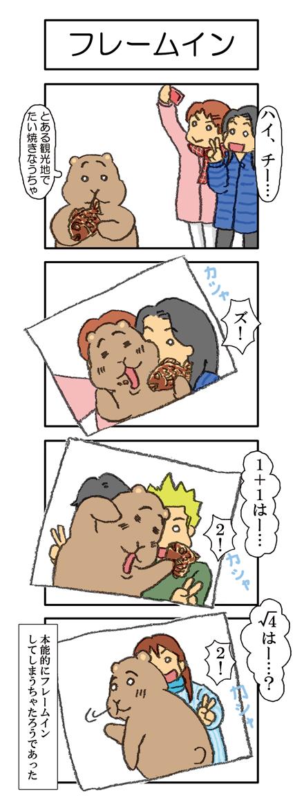 【024話】フレームイン