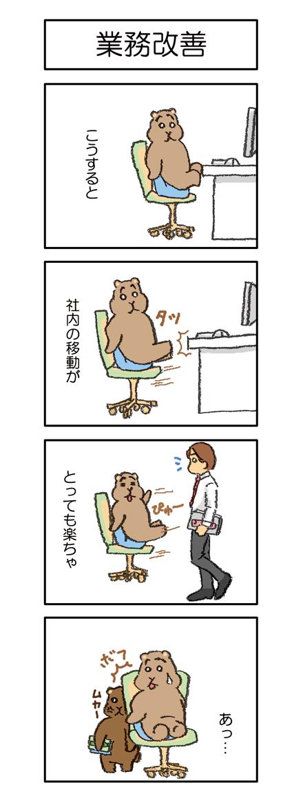 【025話】業務改善