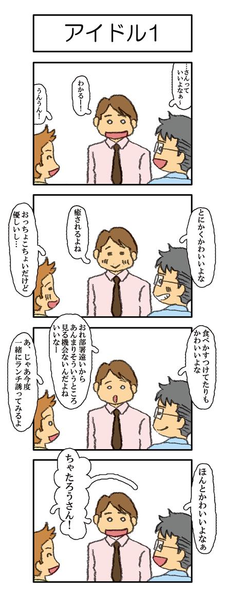 【027話】アイドル1