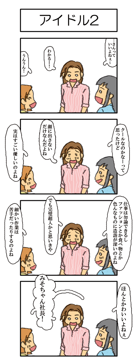 【028話】アイドル2
