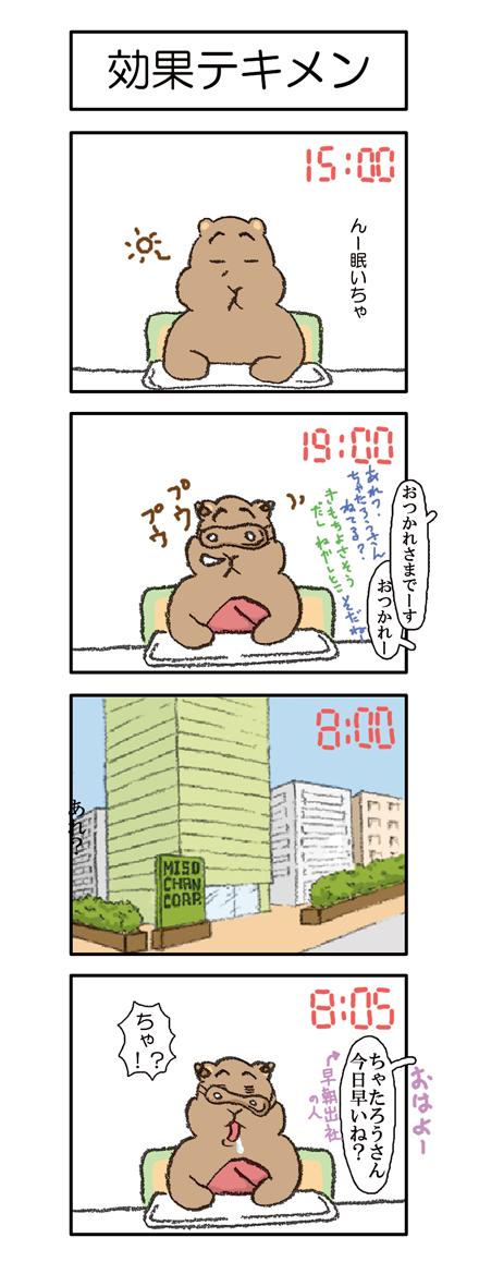 【030話】効果テキメン