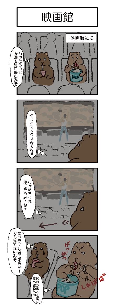 【037話】映画館