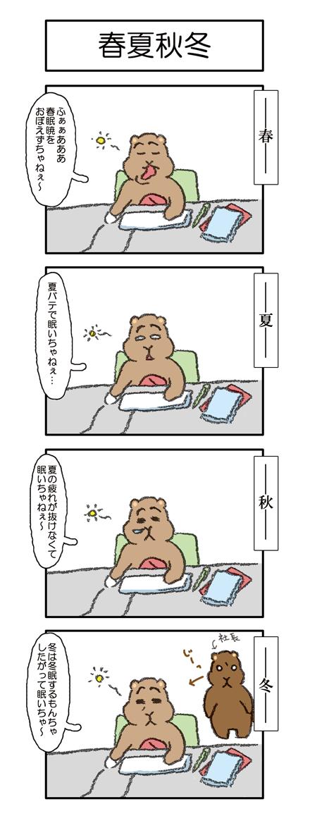 【040話】春夏秋冬