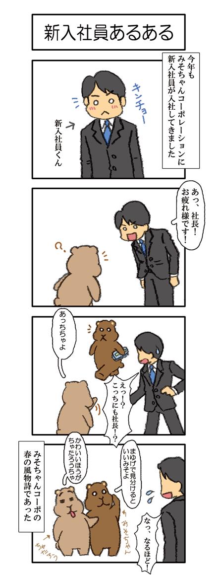 【041話】新入社員あるある