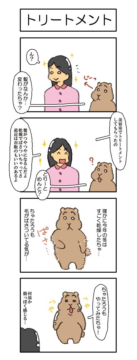 【042話】トリートメント