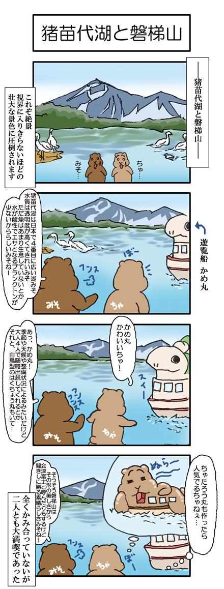 【045話】猪苗代湖と磐梯山