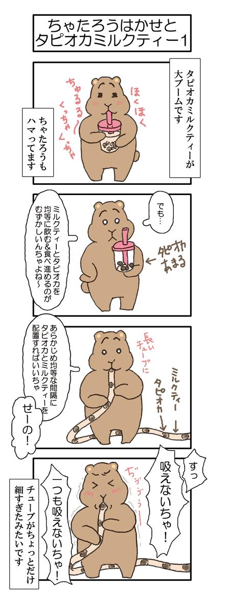 【050話】ちゃたろうはかせとタピオカミルクティー