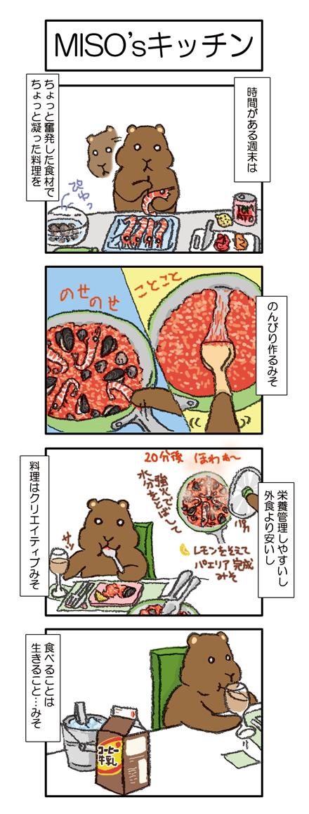 【035話】MISO'sキッチン