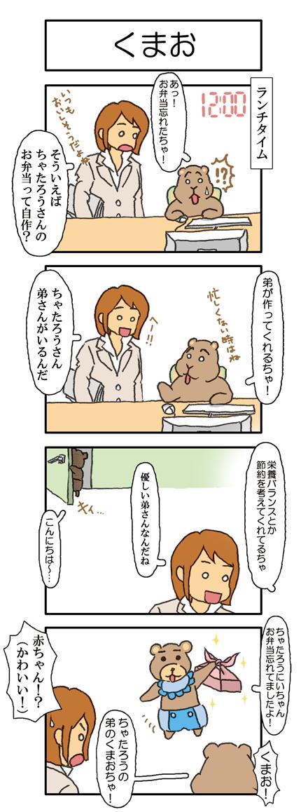 【054話】くまお