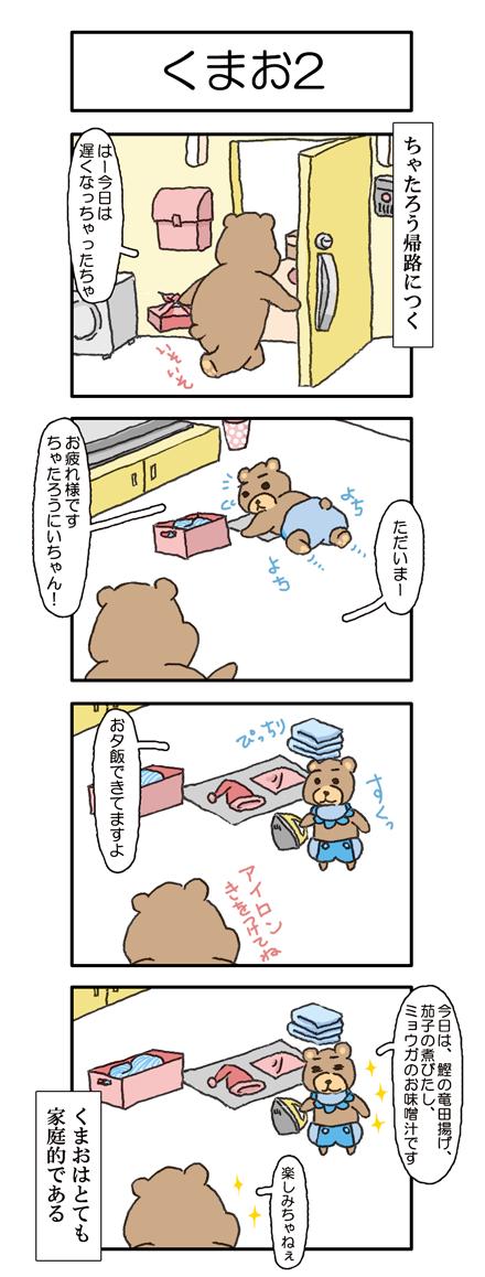 【055話】くまお2