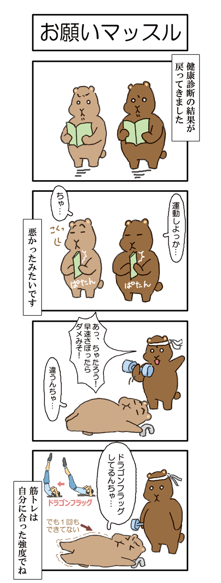 【056話】お願いマッスル