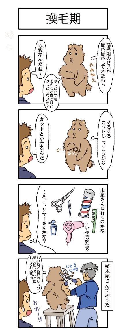 【058話】換毛期