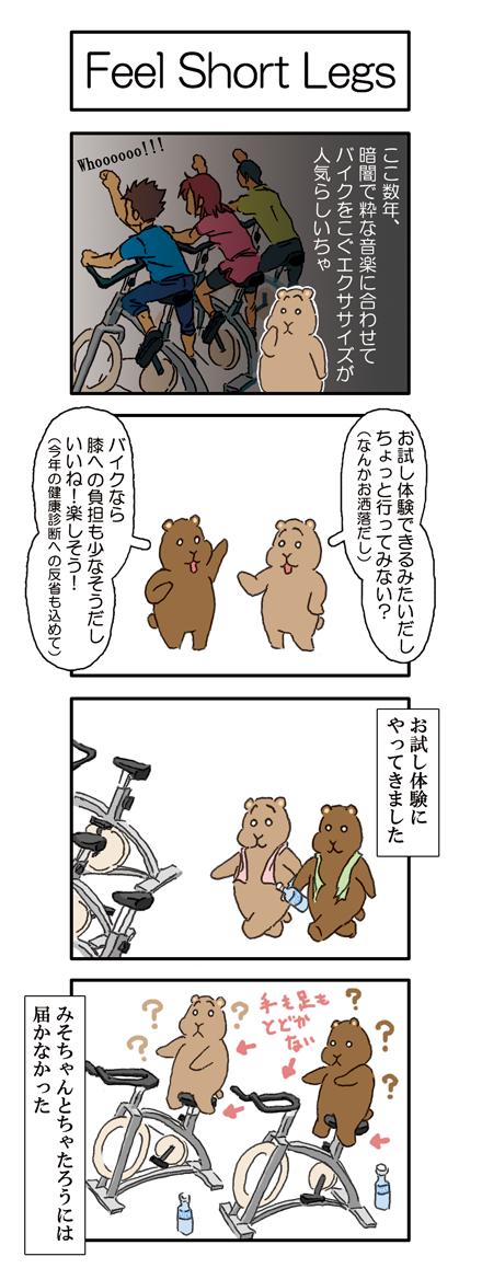 【061話】Feel short legs