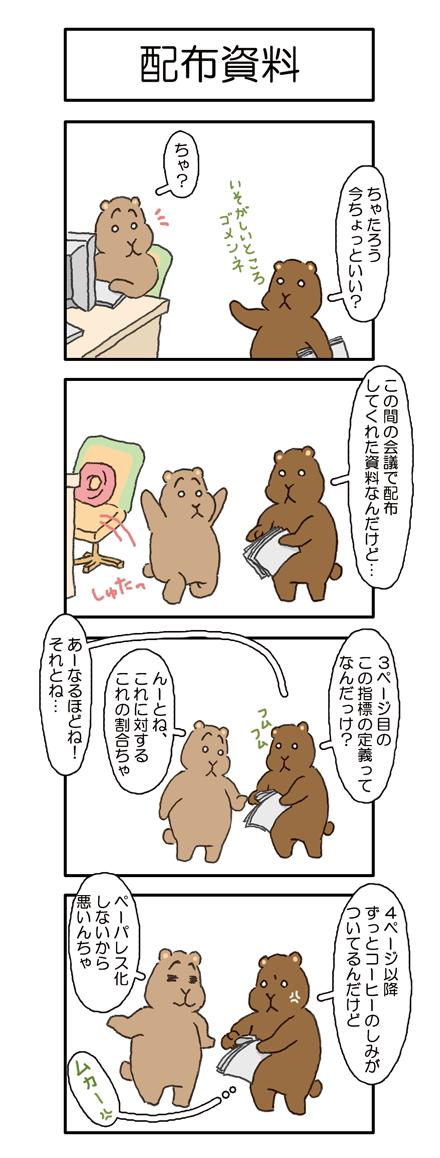 【062話】配布資料