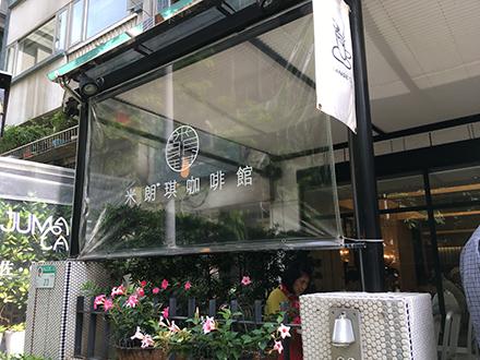 Melange Cafe 中山本店(米朗琪咖啡館):外観