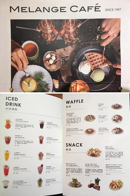 Melange Cafe 中山本店(米朗琪咖啡館):メニュー