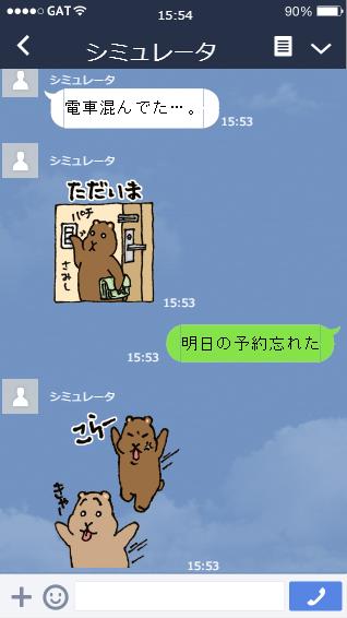 みそちゃんLINEスタンプシミュレーション画面