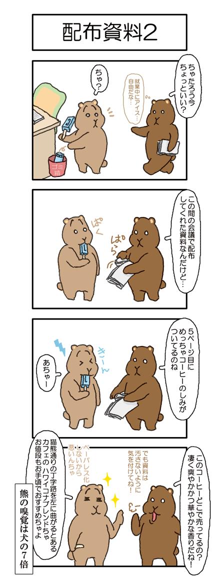 【063話】配布資料2