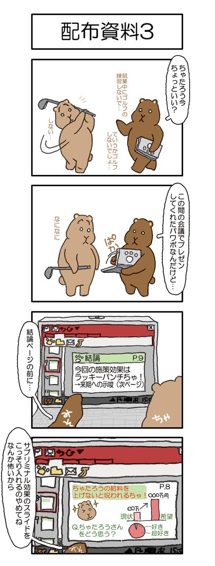 【064話】配布資料3