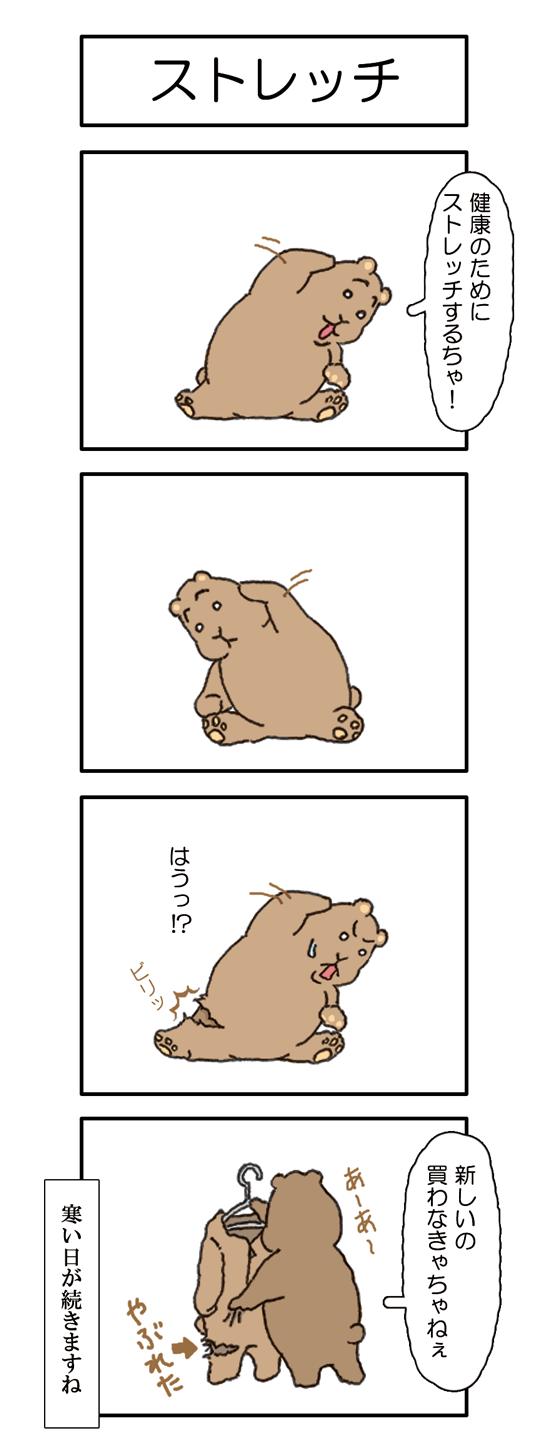 ストレッチ