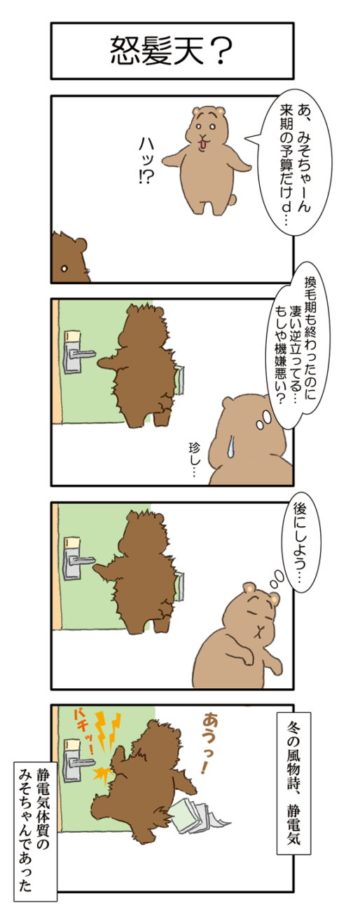 【070話】怒髪天?