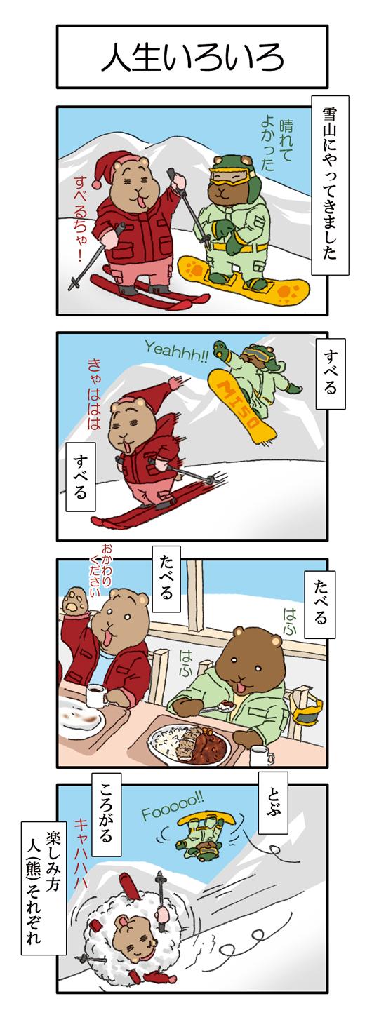 【072話】人生いろいろスノーボードスキー