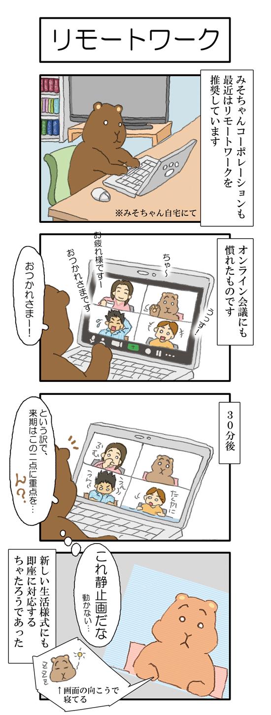 【073話】リモートワーク オンライン会議