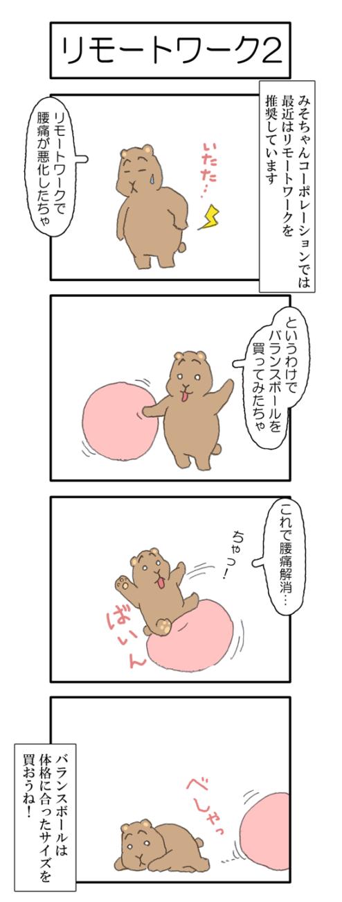 【044話】リモートワーク2 バランスボール