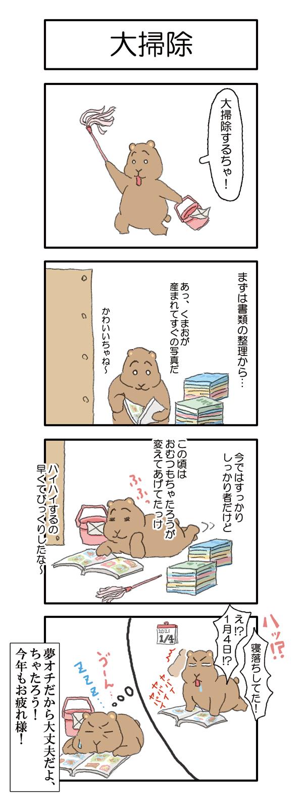みそちゃんコーポレーション 大掃除
