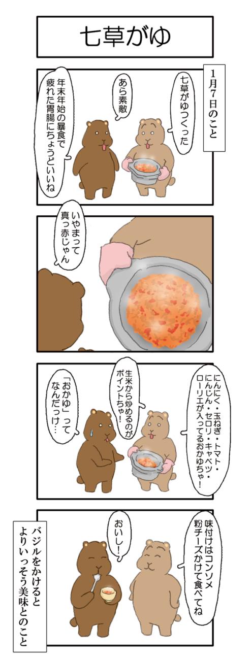みそちゃんコーポレーション 七草がゆ トマトチーズリゾット