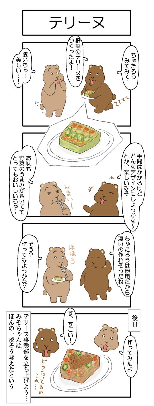 【081話】テリーヌ