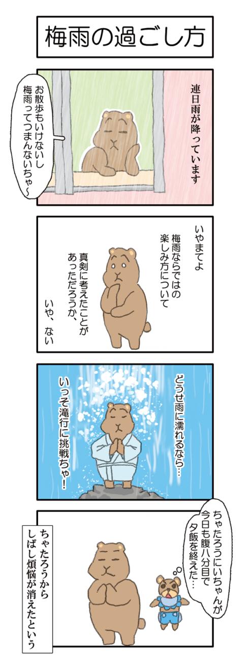【084話】梅雨の過ごし方   みそちゃんコーポレーション